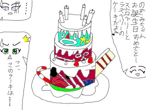 のぞみの誕生日企画2012.jpg